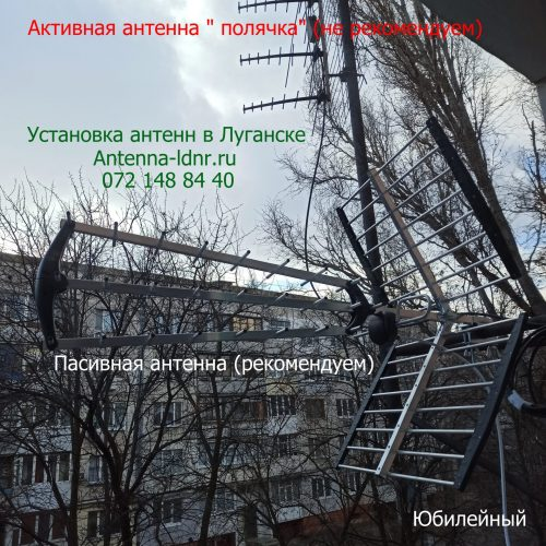 Установка антенн в Луганске 1